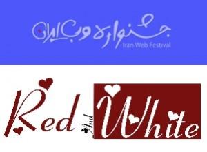 جشنواره وب ایران - قرمز و سفید