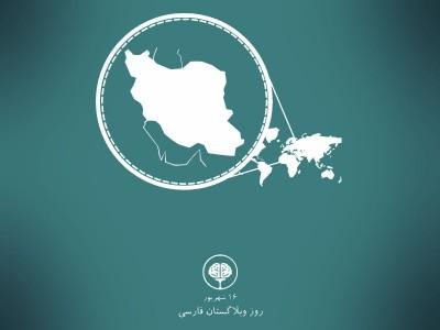 بلاگستان