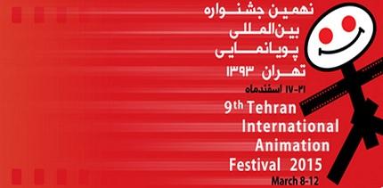 نهمین جشنواره پویانمایی کانون